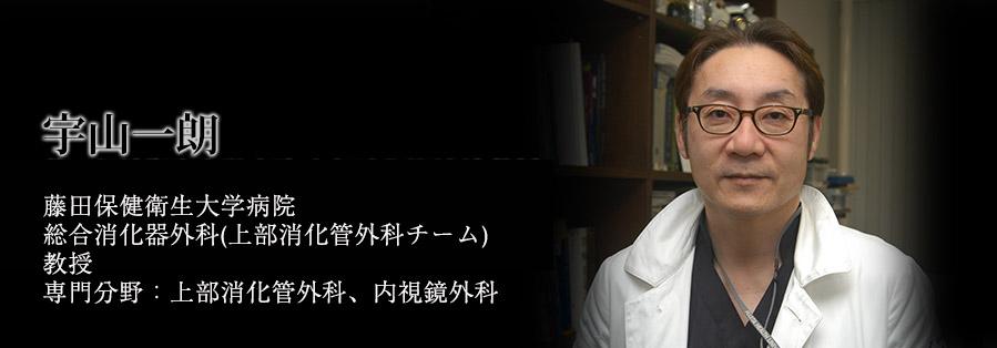 宇山一朗先生のウェブサイト
